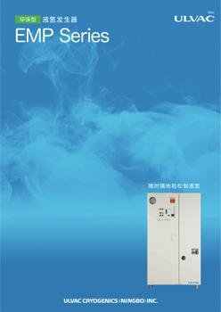液氮产生设备 EMP Series