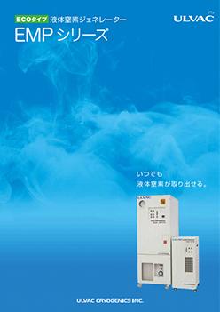 液体窒素ジェネレーター <br />EMPシリーズ