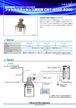 極低温実験装置 クライオスタット<br />フォトルミネッセンス測定用 CRT-A020-S200