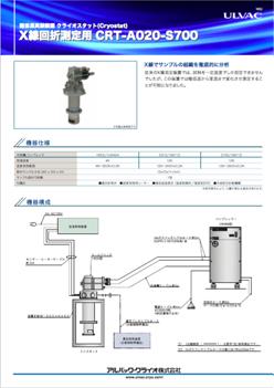 極低温実験装置 クライオスタット<br />X線回折測定用 CRT-A020-S700