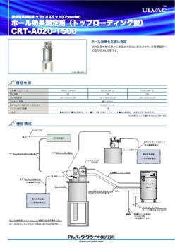 極低温実験装置 クライオスタット<br />ホール効果測定用(トップローディング型) CRT-A020-T500