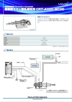 極低温実験装置 クライオスタット<br />顕微鏡ラマン散乱測定用 CRT-A020-WC00