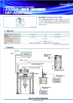 極低温実験装置 クライオスタット<br />メスバウアー測定用(超低振動型) CRT-A02S-G800