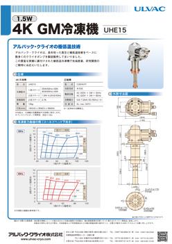 4K GM冷凍機<br />UHE15
