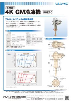 4K GM冷凍機<br />UHE10