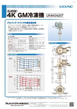 4K GM冷凍機<br />UR4K0420T